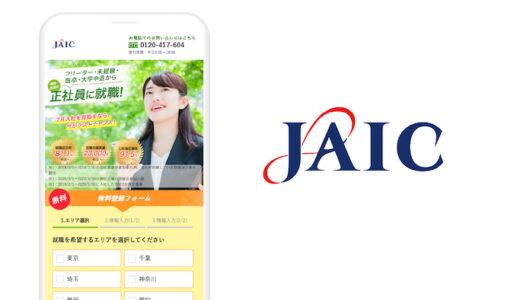 【辛口評価】JAIC(ジェイック)の評判は良い?悪い?フリーターの就職口コミ体験談