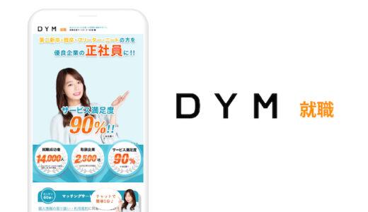 【辛口評価】DYM就職の評判は良い?悪い?フリーターの就職口コミ体験談