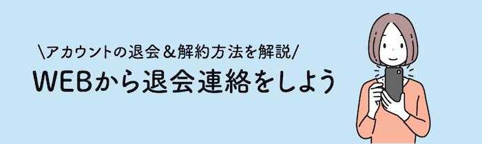 WEB 退会連絡