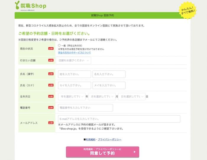 就職Shop オンライン面談
